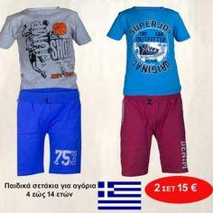 8b0fbc9c949 Πακέτο με 2 Παιδικά καλοκαιρινά σετάκια βερμούδα-μπλούζα γιά αγόρια  βαμβακερά με στάμπα Ελληνικής ραφής Μεγέθη 4-14 σε διάφορα χρώματα. Bermuda  Shorts