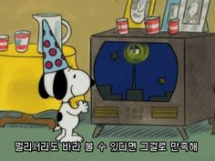 Happy New Year Snoopy! New Year's Eve Gif, New Year Cartoon, We Heart It, Joe Cool, Charlie Brown And Snoopy, Peanuts Snoopy, E Cards, New Years Eve, Wall Collage