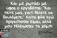 Everyday quotes, my life quotes, love me quotes, cafe quotes, laughing therapy Everyday Quotes, Life Quotes Love, Funny Greek Quotes, Funny Quotes, Intj, Cafe Quotes, Favorite Quotes, Best Quotes, Laughing Therapy
