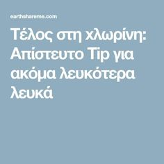 Τέλος στη xλωρίνη: Απίστευτο Tip για ακόμα λευκότερα λευκά Cleaners Homemade, Home Hacks, Holidays And Events, Interior Design Living Room, Room Interior, Clean House, Cleaning Hacks, Diy And Crafts, Good Things