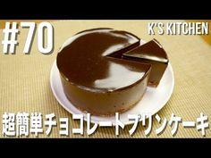 #70 超簡単チョコレートプリンケーキの作り方(バレンタインレシピ) - YouTube