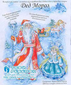 Деды Морозы разных стран мира: К нам в новогоднюю ночь приходит Дед Мороз. И даже не приходит, а приезжает на санях. Вместе со своей внучкой