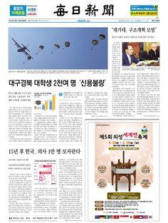 [매일신문 1면] 2015년 3월 31일 화요일