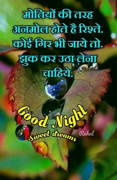 Good Night Massage, Stars Tonight, Night Wishes, Morning Wish, Good Morning Images, Sweet Dreams, Dil Se, Coffee Time, Heart