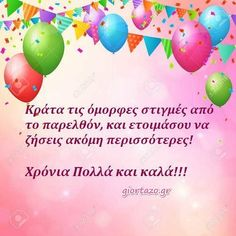 Happy Birthday Wishes Cake, Friends Forever, Easter Eggs, Greek, Greek Language