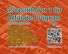 สร้างรายได้ง่ายๆ กับ Affiliate Program เว็บไซต์สำเร็จรูป Commission สูง พร้อมระบบรายการแบบ Realtime ตรวจสอบได้ตลอดเวลา สมัครเป็นสมาชิกฟรี...