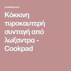 Κόκκινη τυροκαυτερή συνταγή από λωξαντρα - Cookpad