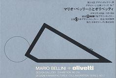 """第216回デザインギャラリー1953「デザイナーと企業シリーズ7 マリオ・ベリーニとオリベッティ」展 ( No. 216 Design Gallery 1953 """"Designer Manufacture Collaboration Series No.7 - Mario Bellini + Olivetti"""" Exhibition ) Direct Mail, Design Gallery 1953 Matsuya Ginza, Organization: Japan Design Committee, Curator: Katsuo Matsumura, February 10 - March 1, 1978"""