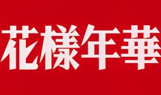 Movies As Photographs In the Mood for Love | Fa yeung nin wa (2000, Hong Kong)  Director: Kar-wai WongCinematographer: Christopher Doyle, Mark Lee Ping Bin, Kwan Pun Leung