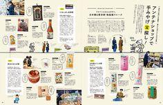 Page Design, Book Design, Travel Report, Magazine Layout Design, Japanese Graphic Design, Catalog Design, Publication Design, Wedding Book, Editorial Design