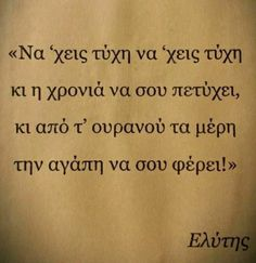 Greek Quotes, Crete, Happy New Year, Tattoo Quotes, Life Quotes, Poetry, Smile, Thoughts, Love