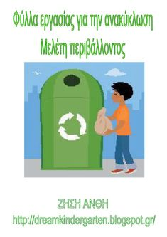 Paper Crafts For Kids, Earth Day, Lesson Plans, Kindergarten, Recycling, Environment, Family Guy, How To Plan, Education