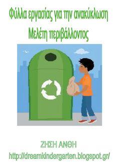 Το νέο νηπιαγωγείο που ονειρεύομαι : Φύλλα εργασίας για την ανακύκλωση - μελέτη περιβάλ... Paper Crafts For Kids, Earth Day, Lesson Plans, Kindergarten, Recycling, Environment, Family Guy, How To Plan, Education