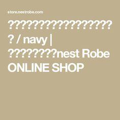 フレンチリネンフレアスリーブブラウス / navy | コーディネート|nest Robe ONLINE SHOP