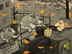 Осень в зоопарке (Земляк, дай подкурить) | Вася Ложкин. Картины, рисунки, песни