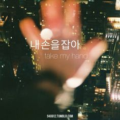 Typical seen in any Asian drama- about to fall off a building and manages to grab the persons hand and get saved Korean Words Learning, Korean Language Learning, Learn To Speak Korean, Korea Quotes, Learn Hangul, K Quotes, Korean Expressions, Korean Lessons, Korean Phrases