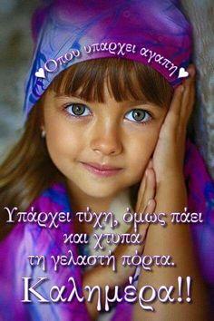 Kalimera Grain Of Sand, Gorgeous Eyes, Greek Quotes, Good Morning, Jokes, Messages, Board, Bonito, Humor