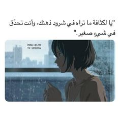 R E X (@i.rex)   Instagram photos, videos, stroies and highlights (fixed stories) Life Quotes Pictures, Photo Quotes, Beautiful Arabic Words, Arabic Love Quotes, Mixed Feelings Quotes, Mood Quotes, Arabic Quotes With Translation, Love Quotes Wallpaper, Cartoon Quotes