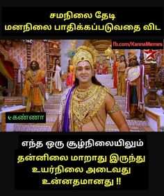 motivational words in tamil + Inspirational Quotes Writing Quotes Inspirational, Tamil Motivational Quotes, Tamil Love Quotes, Gita Quotes, Quran Quotes, Islamic Quotes, Photo Quotes, Picture Quotes, Radha Krishna Love Quotes