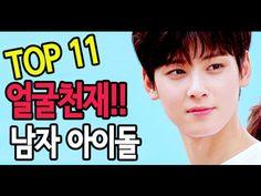 Beautiful face Korean boy idol TOP 11 Boy Idols, Korean, Boys, Music, Youtube, Beautiful, Baby Boys, Korean Language, Muziek