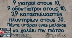 9 γιατροί στους 10 All Quotes, Greek Quotes, Humorous Quotes, Funny Greek, Cheer Up, Just For Laughs, Laugh Out Loud, The Funny, Are You Happy