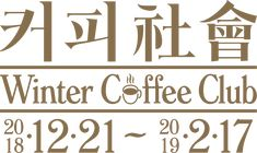 main | 문화역서울284 Typography Logo, Lettering, Logos, Logo Design, Graphic Design, Editorial Design, Korean, Branding, Layout