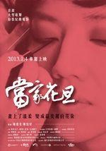 當家花旦 Prima Donna -- @movies【開眼電影】 @movies http://www.atmovies.com.tw