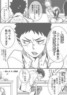 Iwaoi, Oikawa, Kuroo, Kenma, Chibi Sketch, Anime Dress, Haikyuu Manga, Haikyuu Ships, My Daddy