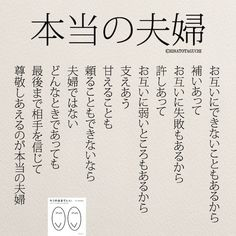 Japanese Quotes, Japanese Phrases, Wise Quotes, Famous Quotes, Inspirational Quotes, Favorite Words, Favorite Quotes, Proverbs Quotes, Japanese Language
