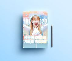 Slogan Design, Ad Design, Sticker Design, Taehyung, Banner, Menu, Photoshop, Kpop, Artwork