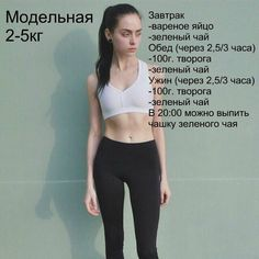 "Диета ""Модельная"" Body Fitness, Health Fitness, 7 Day Challenge, Lose Weight, Weight Loss, Dukan Diet, Anorexia, Skinny Girls, Slim Body"
