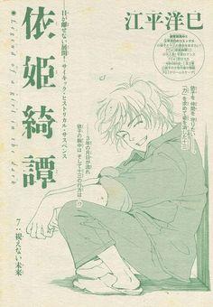 『依姫綺譚/7』江平洋巳