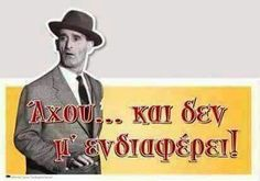 Greek Memes, Funny Greek, Greek Quotes, Make Smile, People Videos, Funny People, Funny Cute, Movie Quotes, Funny Images
