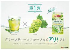 広告ギャラリー | リプトンチルド飲料 森永乳業