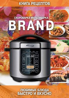 Книга рецептов скороварка мультиварка brand