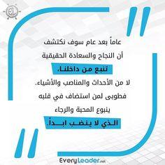شاهد وتابع المزيد على  http://EveryLeader.net  #اقوال #القيادة #الادارة #النجاح #كل_قائد #عربي #تحفيز #تطوير  #EveryLeader #Leadership #inspiration #motivated #successquotes #motivation #quotes #follow #instaquote #learn #dreambig #love #instagood #development #inspiring #action #leader #Arabic #work #instadaily #business #picoftheday