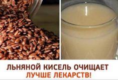 Льняной кисель — интенсивное очищение, похудение и оздоровление! - Jemchyjinka.ru