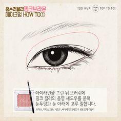 #makeup #makeupclass #yoohwai #yoohaitoptotoe 뷰티 아카데미 유화이 탑투토가 준비한 본격 눈매 갱생 프로젝트 , 핑크브라운 메이크업!