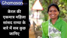 केरल की एकमात्र महिला सांसद राम्या के बारे में सब कुछ जानिए Political News, Politics