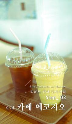 전남 순천 카페 . 오천동 순천만정원 카페 에코지오(cafe ecogeo)