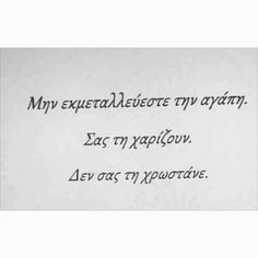 Μην εκμεταλλευεστε την #αγαπη .. σας τη #χαριζουν δεν σας τη #χρωστανε 📍 _________________________________ #στιχάκια #greekgirls #χρεος… Greek Quotes, Slogan, Me Quotes, Ell, Sayings, Math, Words, Georgia, Life