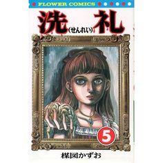 フラワーコミックス版コミックス 『洗礼』第5巻