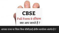 cbse ka full form, cbse full form in hindi, सीबीएसई फुल फॉर्म, सीबीएसई बोर्ड, सीबीएसई इतिहास, सीबीएसई फोन नंबर ईमेल एवं पता, सीबीएसई क्षेत्रीय कार्यालय, केन्द्रीय माध्यमिक शिक्षा बोर्ड क्या है Educational News