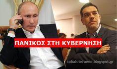 Παράτολμος Έλληνας  : ΡΗΤΗ εντολή Πούτιν   Απαλλάξτε ΤΩPΑ την Ελλάδα από...