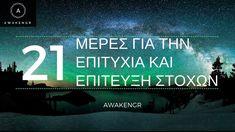 21 ημέρες για την επιτυχία και επίτευξη στόχων - AWAKENGR Kai, Articles, Health, Health Care, Salud, Chicken