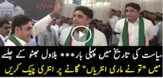 Check Out Bilawal Bhutto Entry