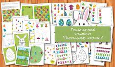 """ТК """"Пасхальные кролики"""". Задания для развития фотопамяти, внимания, логики, мышления и творческих способностей.Пасхальные задания. Шичида"""