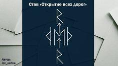 Norse Runes, Mandala Art, Astrology, Symbols, Runes, Ancient Runes, Tips, Nordic Runes, Icons