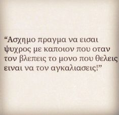 My Kind Of Love, Love You, Book Quotes, Me Quotes, Qoutes, Stupid Quotes, Greek Words, Greek Quotes, Crush Quotes