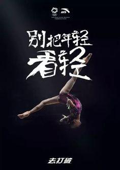 这届奥运会,我记住了这5个品牌的广告